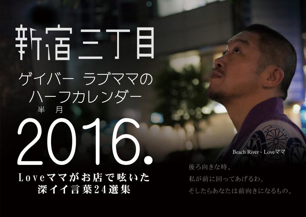 新宿三丁目・ラブママのハーフカレンダー2016