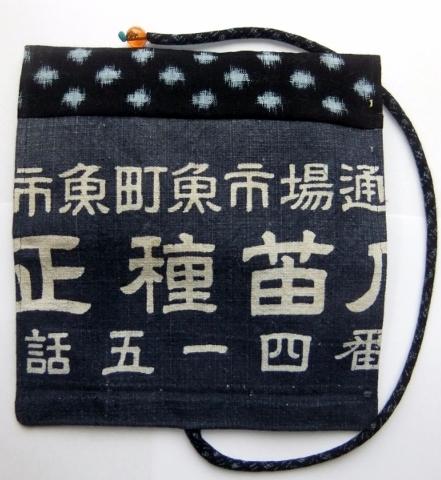 着物リメイク 前掛けと雪ん子絣で作った和風財布 1021